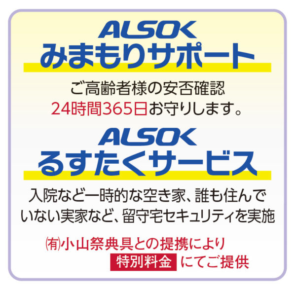 ALSOK小山祭典具提携サービス
